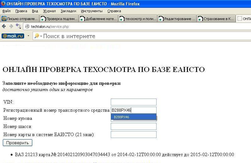 Поиск техосмотра по базе еаисто изображение