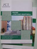 полис страхование квартиры