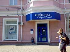 офис ингосстрах в Курске