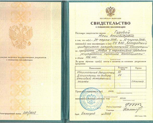 Независимая экспертиза и оценка в Курске  Пономаренко Максим Александрович Диплом