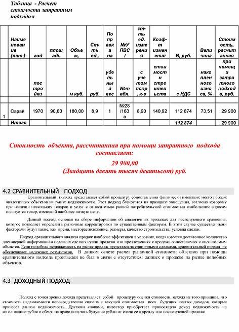 Оценка недвижимости курск онлайн