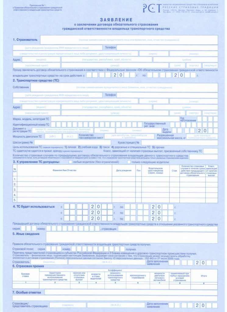Заявление на осаго форма 67н - 0257