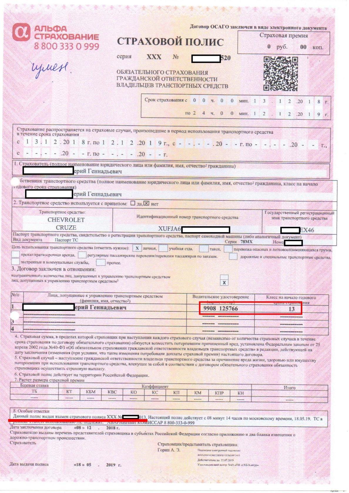 http://kursk2009.ucoz.ru/prava/alfastrakhovanie_2.jpg