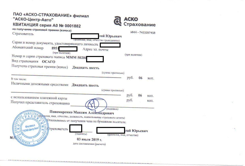 http://kursk2009.ucoz.ru/prava/asko_4.jpg