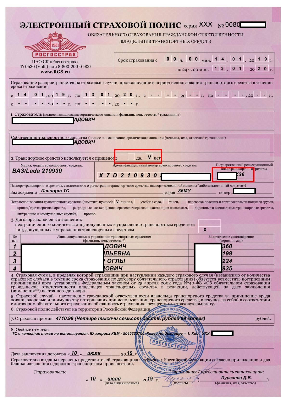 http://kursk2009.ucoz.ru/prava/rosgosstrakh_1.jpg