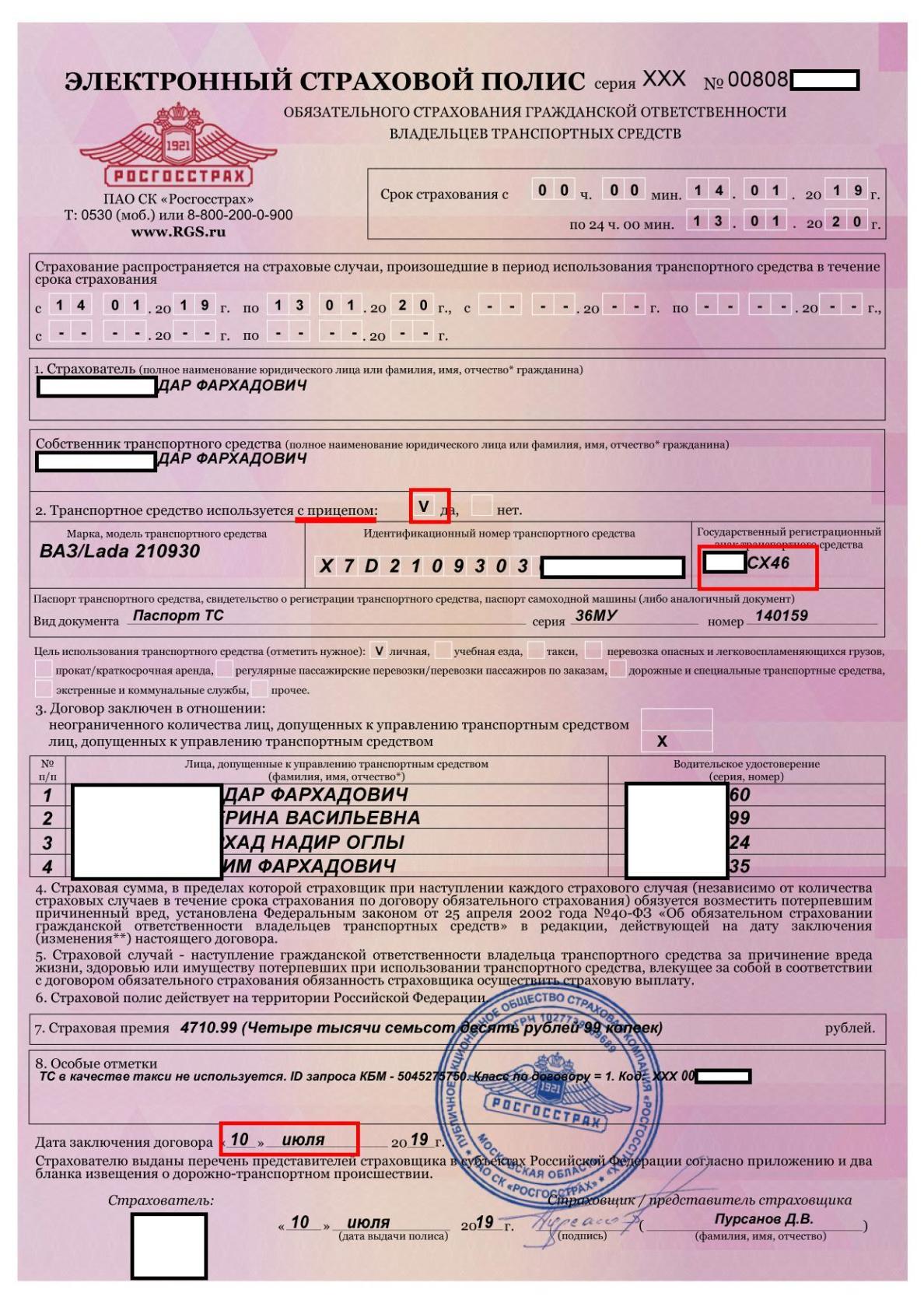 http://kursk2009.ucoz.ru/prava/rosgosstrakh_2.jpg