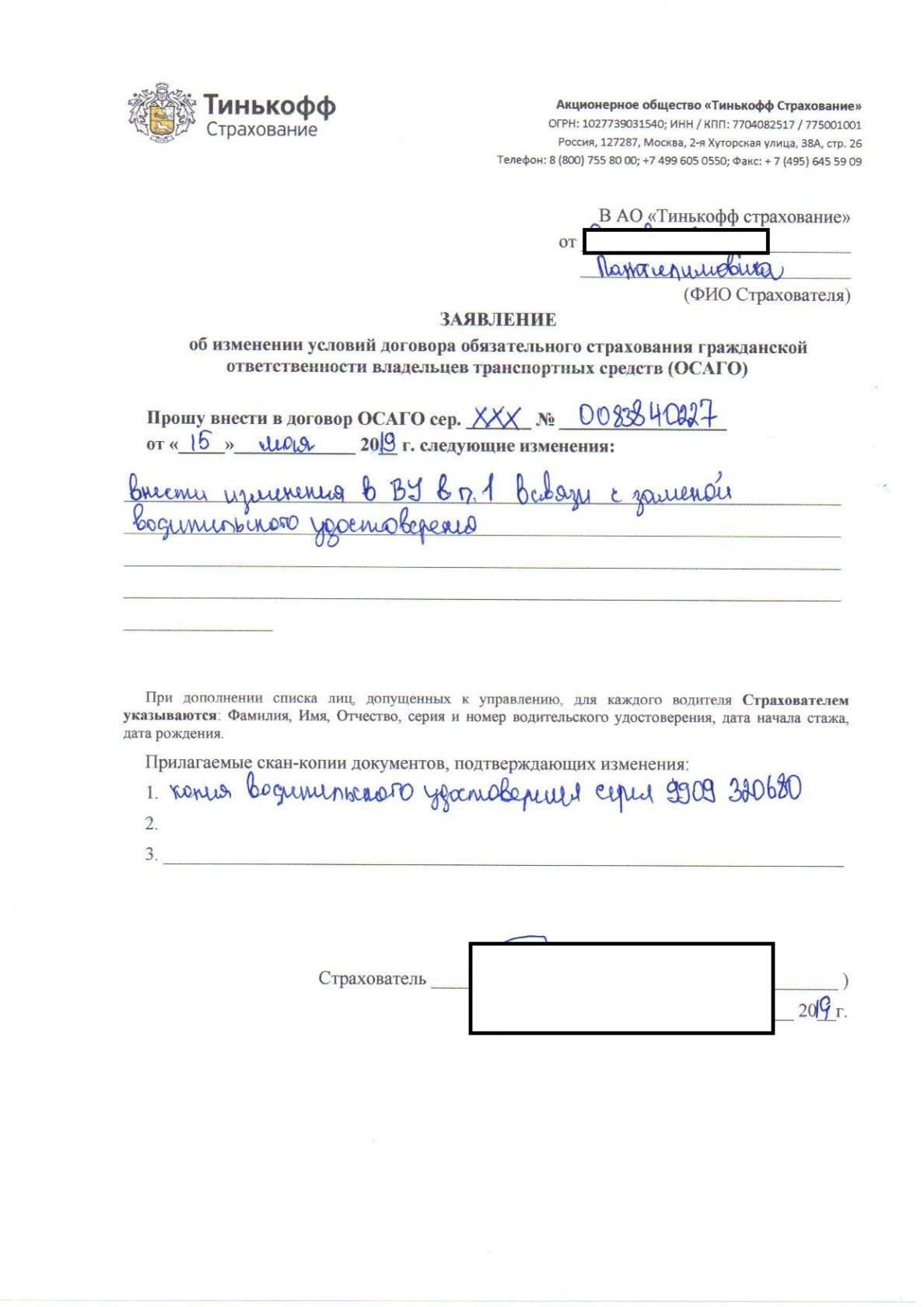 http://kursk2009.ucoz.ru/prava/tinkof_2.jpg