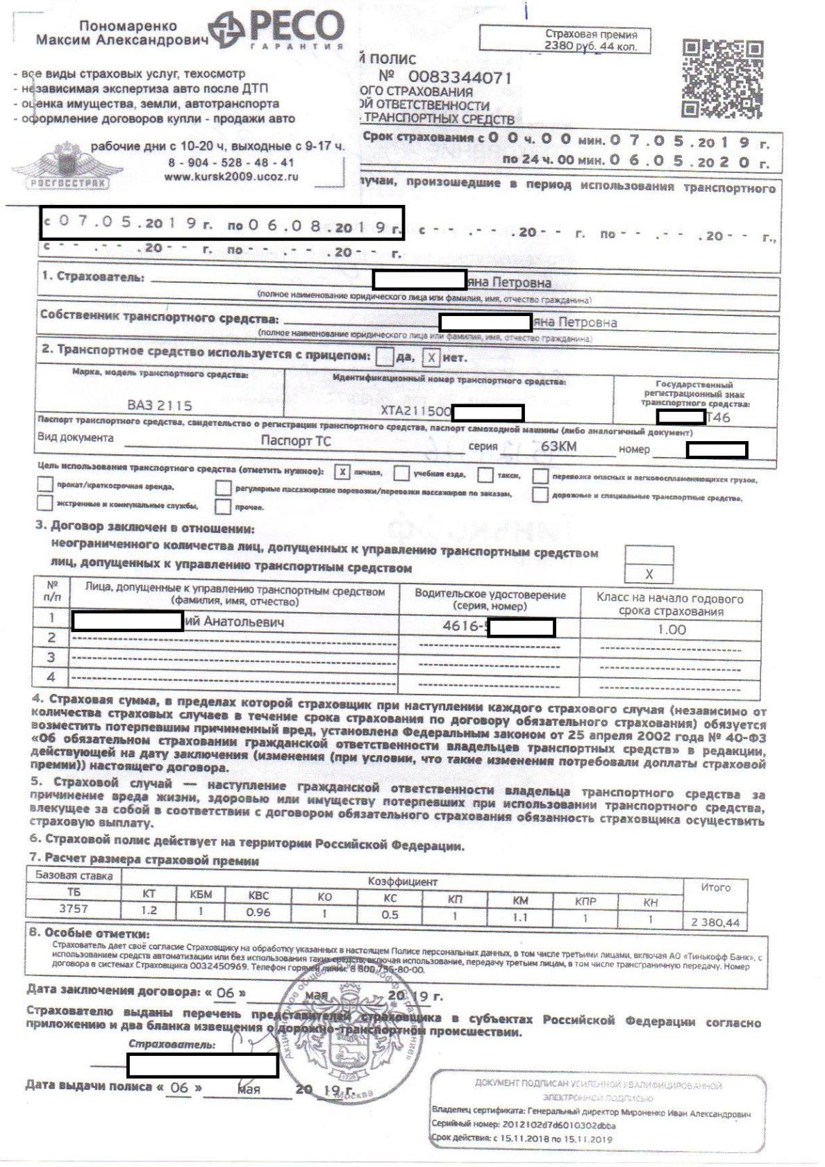 http://kursk2009.ucoz.ru/prava/tinkof_4.jpg