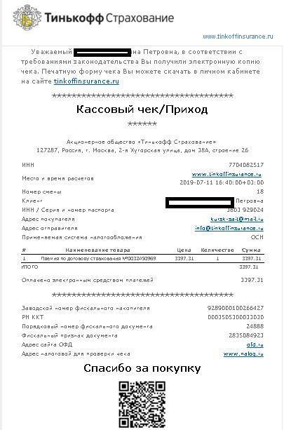 http://kursk2009.ucoz.ru/prava/tinkof_7.jpg