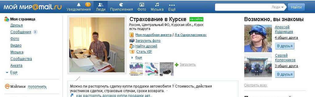 группа страхование в курске в соц. сити mail.ru