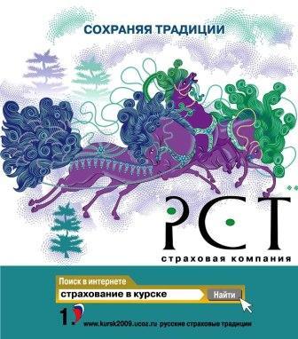 http://kursk2009.ucoz.ru/web-strahovanie.jpg