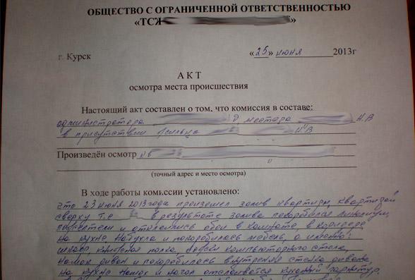 они Письмо о порче имущества засмеялся: