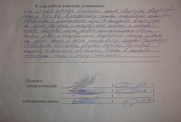 Образец Заявления В Суд О Затоплении Квартиры